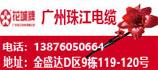 广州珠江电缆