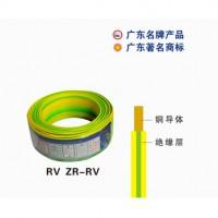 穗星电缆RV ZR-RV